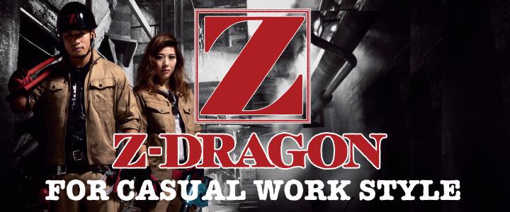 自重堂 z-dragon 作業服 作業着 ワークウェア