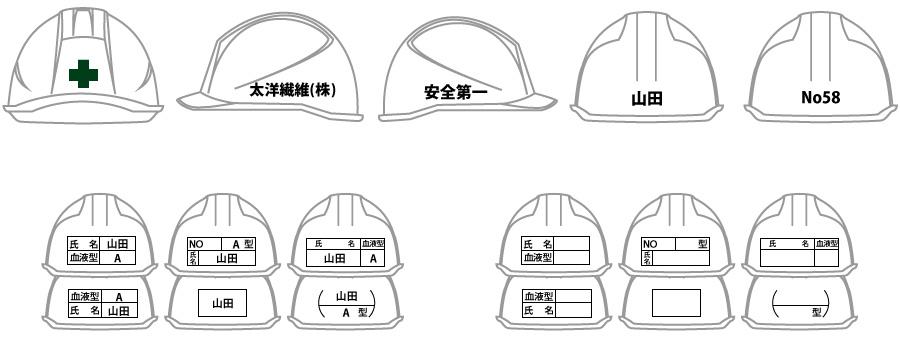 ヘルメットプリント加工イメージ