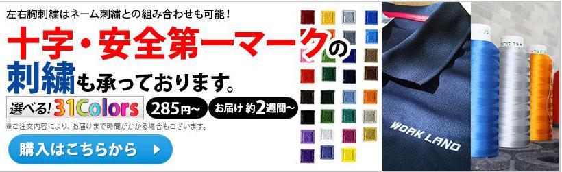 左右胸刺繍はネーム刺繍との組み合わせも可能!十字・安全第一マークの刺繍も承っております。購入はこちらから