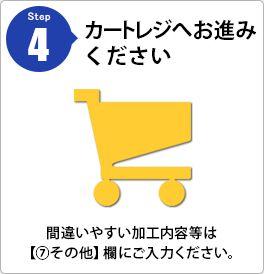 Step4 カートレジへお進みください 間違いやすい加工内容等は【�Fその他】欄にご入力ください。
