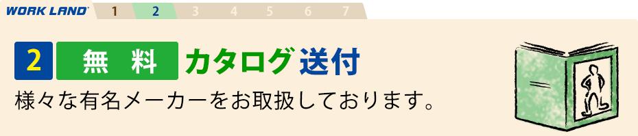 カタログ無料送付
